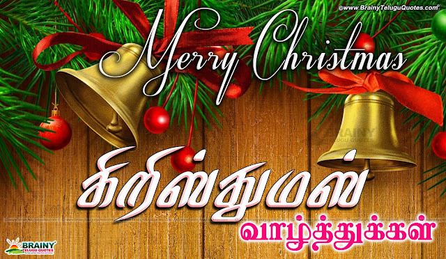 Free Christmas Online Greetings, Latest Christmas Quotes Wallpapers, Christmas Tamil Messges