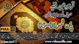 Quran urdu translation only  Quran with Urdu translation  Para No  05 06