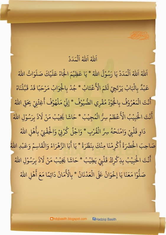 Lirik Qasidah Allah Allah Al Madad Hdq Basith Studio