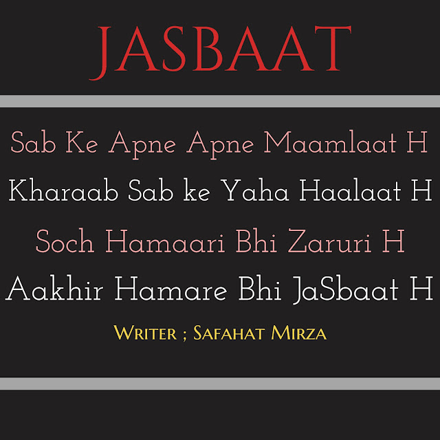 Jasbaat Shayari in hindi, Jasbaat Gazal In Urdu