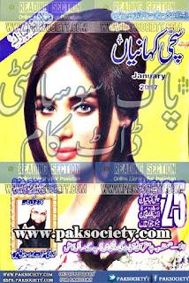 Sachi Kahaniyan Digest January 2017 Pdf