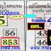 มาแล้ว...เลขเด็ดงวดนี้ 3ตัวตรงๆ หวยซอง อภิโชคขวัญใจฅนจน งวดวันที่ 16/2/61
