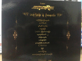 Ba Gyi Phyo and Oo Nay Win Snare Myanmar Hip Hop Album,Myanmar Hip Hop Mp3 Album,Myanmar Hip Hop Latest Album Download