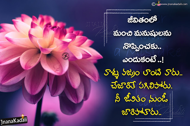 telugu online messages in life, famous quotes on life, daily telugu inspirational quotes hd wallpapers