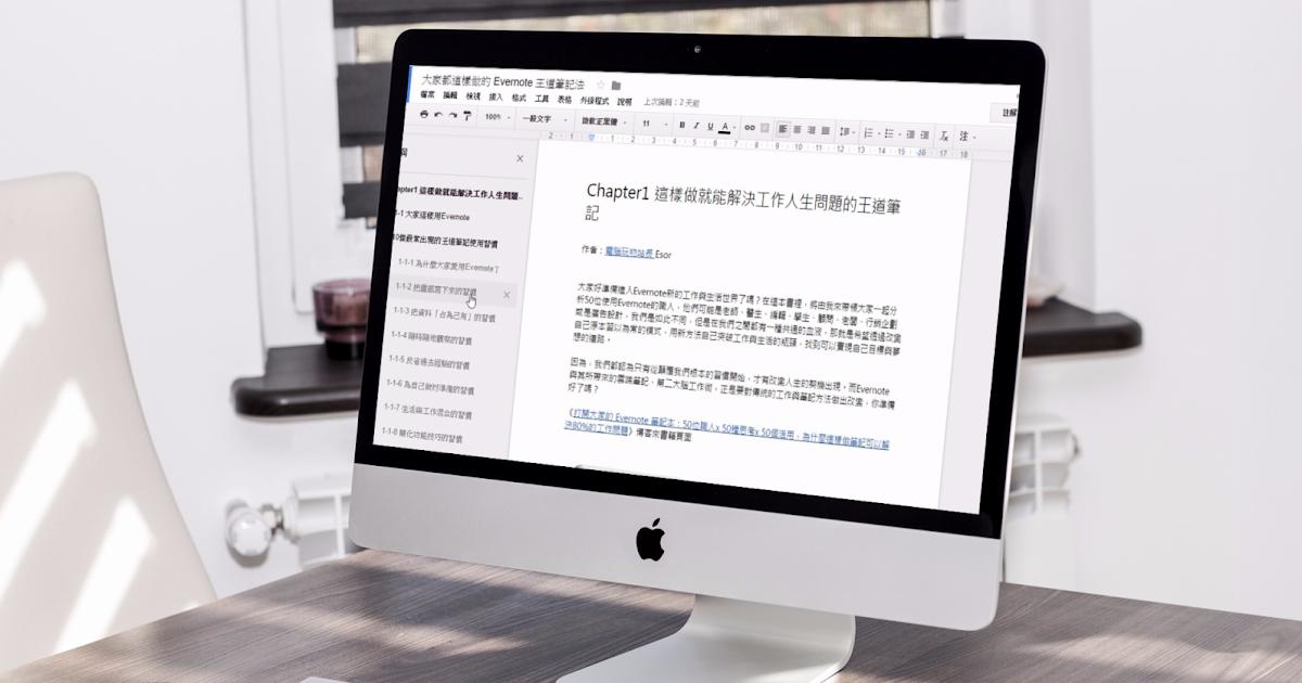 讓 Google Docs 媲美 Word 的11個進階需求解決教學