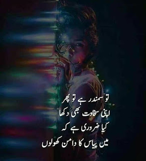 beautiful love urdu poetry image for her
