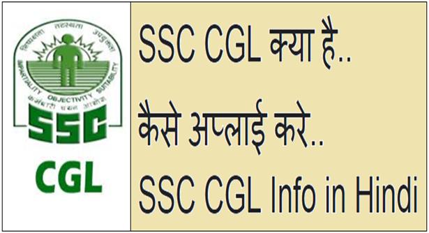 SSC CGL क्या है, कैसे अप्लाई करे, SSC CGL की पूरी जानकारी