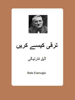taraqi-kaise-krein-by-dale-carnegie