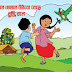 Khelte Khelte Uthbo Bere- Bangla Meena Comics Book Download