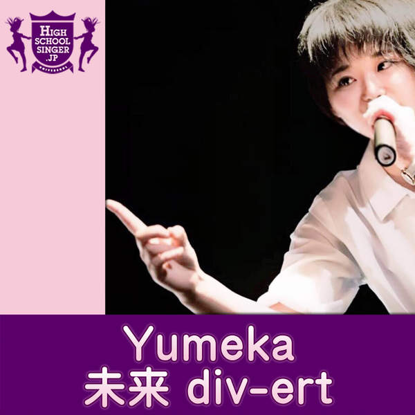 [Single] Yumeka – 未来 div-ert (2016.02.17/MP3/RAR)