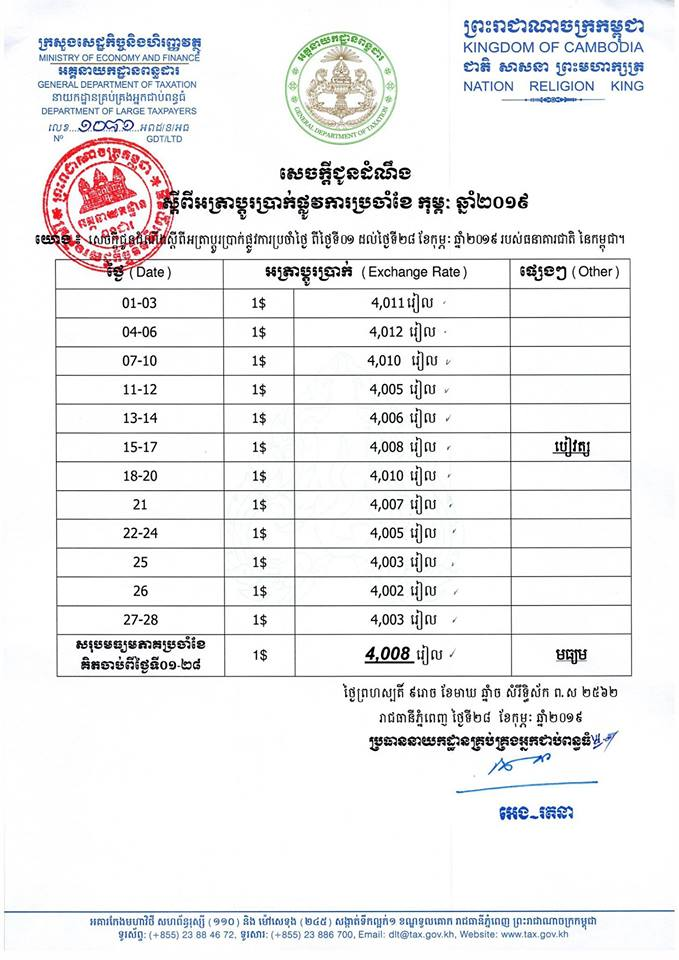 https://www.cambodiajobs.biz/2007/07/exchange-rate-for-tax-calculation.html