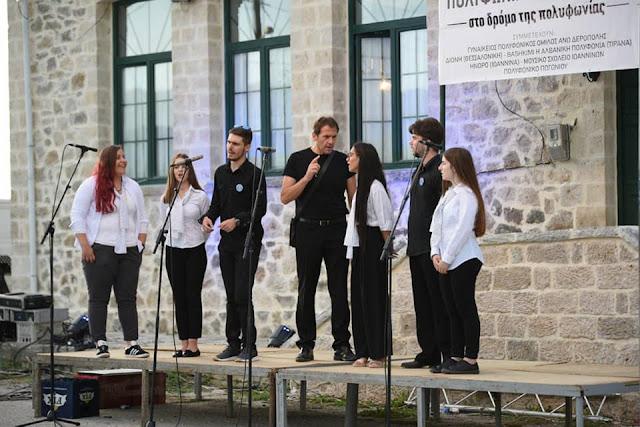 Γιάννενα: Στον Τόπο Γέννησής Του ..Με Μεγάλη Επιτυχία Το 1ο Φεστιβάλ Πολυφωνικού Τραγουδιού Στο Πωγώνι !