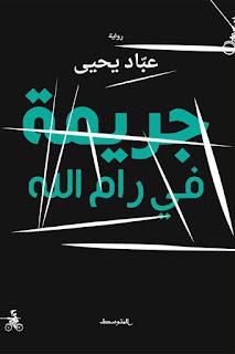 تحميل وتنزيل رواية جريمة فى رام الله pdf عباد يحيى برابط مباشر