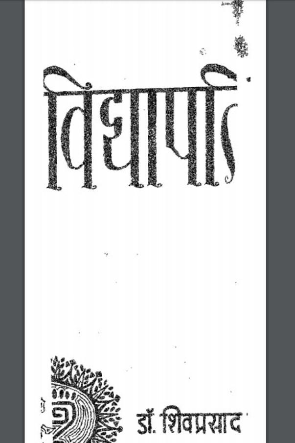 vidhyapati-dr-shivprasad-विद्यापति-डॉ.-शिवप्रसाद
