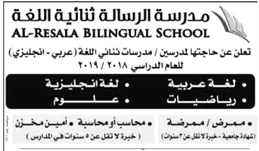 مطلوب فوراً لدولة الكويت معلمين ومعلمات ومحاسبين لكبرى المدارس لمختلف التخصصات - تقدم الكترونياً هنا