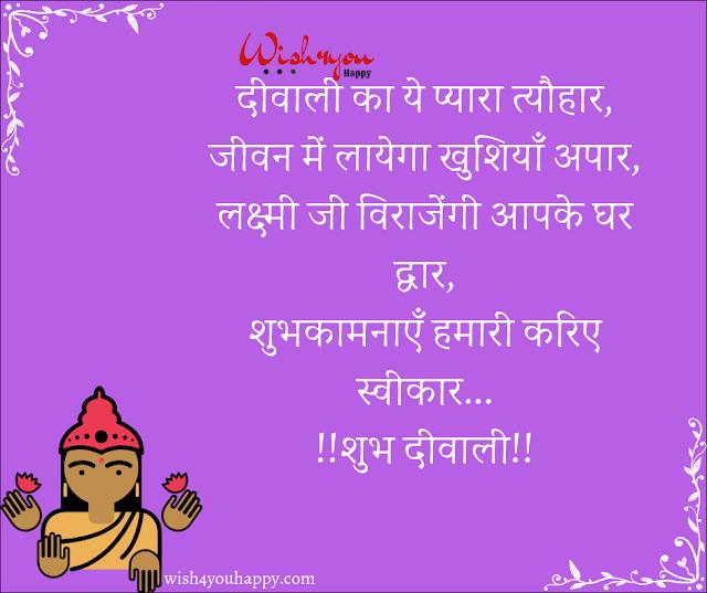 Diwali Ka Ye Pyara Tyohar, Happy Diwali Family Message
