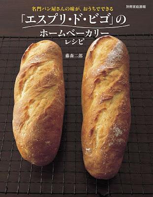 「エスプリ・ド・ビゴ」のホームベーカリーレシピ 名門パン屋さんの味が、おうちでできる raw zip dl