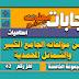 من مؤلفاته الجامع الكبير والشمائل المحمدية