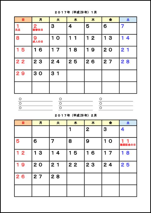 2017年カレンダ 017