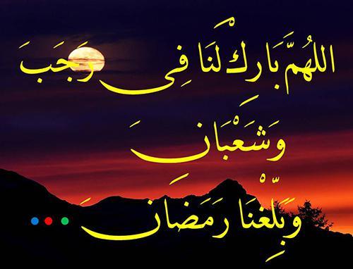 Bulan Sya'ban Jatuh Pada Tanggal