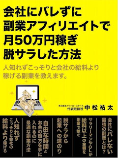 [Manga] 会社にバレずに副業アフィリエイトで月50万円稼いで脱サラした方法, manga, download, free