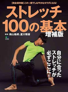 [Manga] ストレッチ100の基本 増補版 [Stretch 100 no Kihon Zoho Ban], manga, download, free