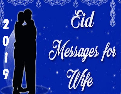 Romantic Eid Mubarak SMS Messages For Wife
