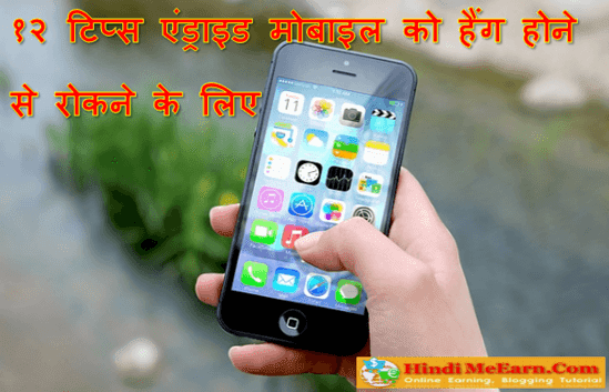 12 Tips Android Mobile Ko Hang Hone Se Bachane Ke liye