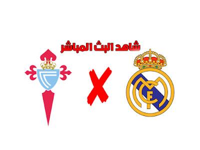 ريال مدريد VS سيلتا فيغو .. بث مباشر
