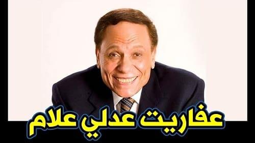"""شاهد اعلان مسلسل عادل إمام في رمضان """"عفاريت عدلي علام"""""""