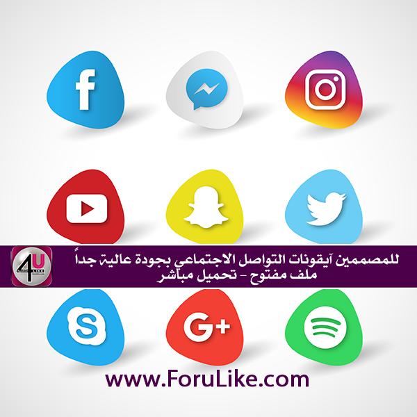 آيقونات التواصل الاجتماعي بجودة عالية جداً بشكل فني جميل - ملف مفتوح - تحميل مباشر Icons Social Networks 677