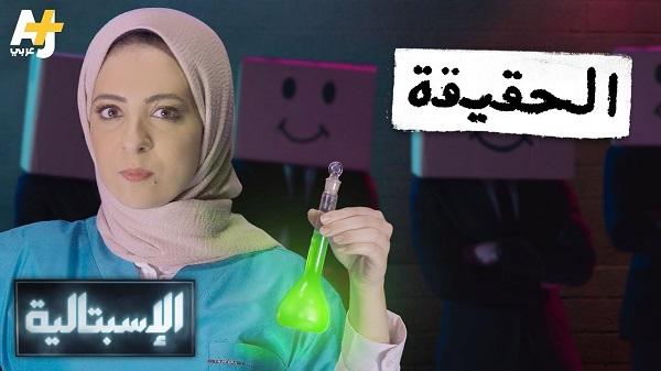 نسخة عراقية من برنامج الإسبتالية على قناة الفرات الفضائية
