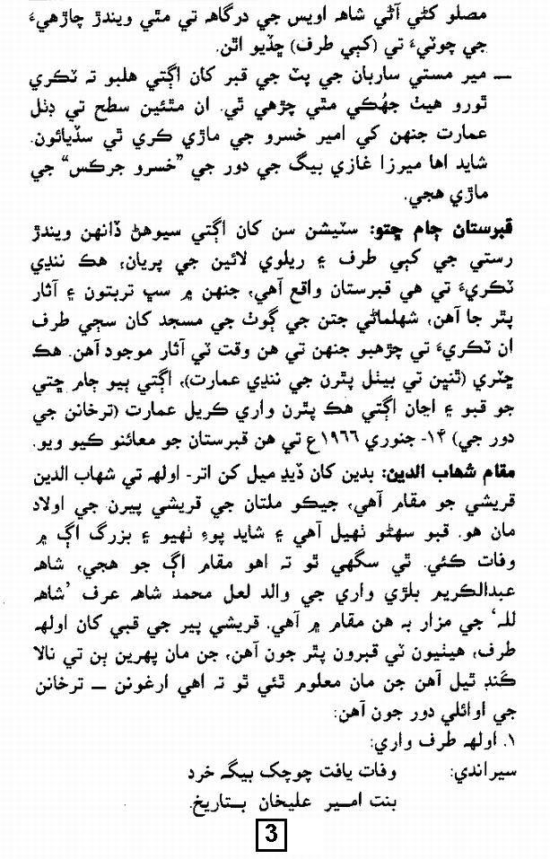 essay on ajrak in sindhi language