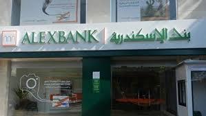وظائف شاغرة فى بنك اسكندرية فى مصرعام 2017