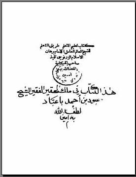 Kitab Talimul Mutaalim Pdf