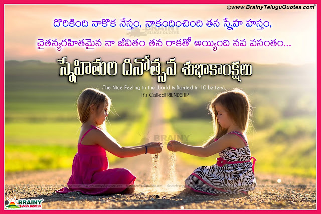 Here is Telugu Happy Friendship day 2016 wishes Best Friendship Quotes in Telugu with images Quotes and SMS,Telugu Best Friendship day 2016 SMS and nice WhatsApp images, new Telugu friendship Messages with Nice Images, Never Change in our Friendship, Best Friendship Quotes in Telugu,Telugu Sneham Images online.