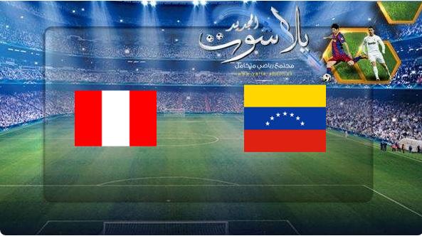 نتيجة مباراة فنزويلا والبيرو اليوم 15-06-2019 كوبا أمريكا 2019