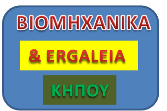 http://autopat-biomixanika.blogspot.gr/