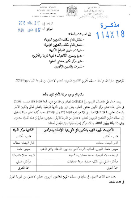 مذكرة وزارية بشأن مباراة الدخول إلى مسلك تكوين المفتشين التربويين للتعليم الابتدائي من الدرجة الأولى دورة 2018