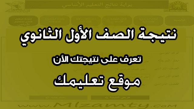 نتيجه الصف الأول الثانوي محافظه القاهرة والفيوم والقليوبية
