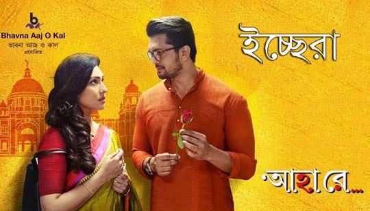Icchera Lyrics by Arifin Shuvoo, Rituparna from Ahaa Re Bengali Movie