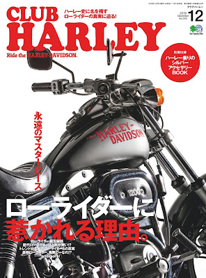 CLUB HARLEY (クラブハーレー) 2019年12月 zip online dl and discussion