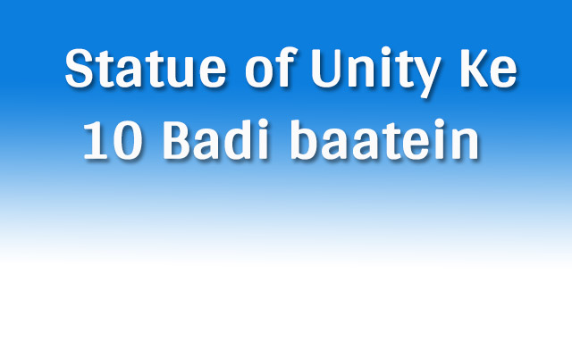 Statue of Unity Ke 10 Badi baatein