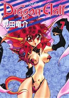 ドラゴンハーフ 第01-07巻 [Dragon Half vol 01-07]