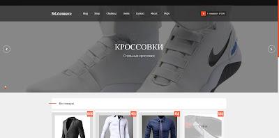 Betacommerce шаблон blogger для онлайн интернет магазина