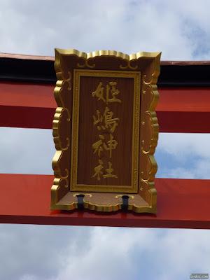 姫嶋神社扁額