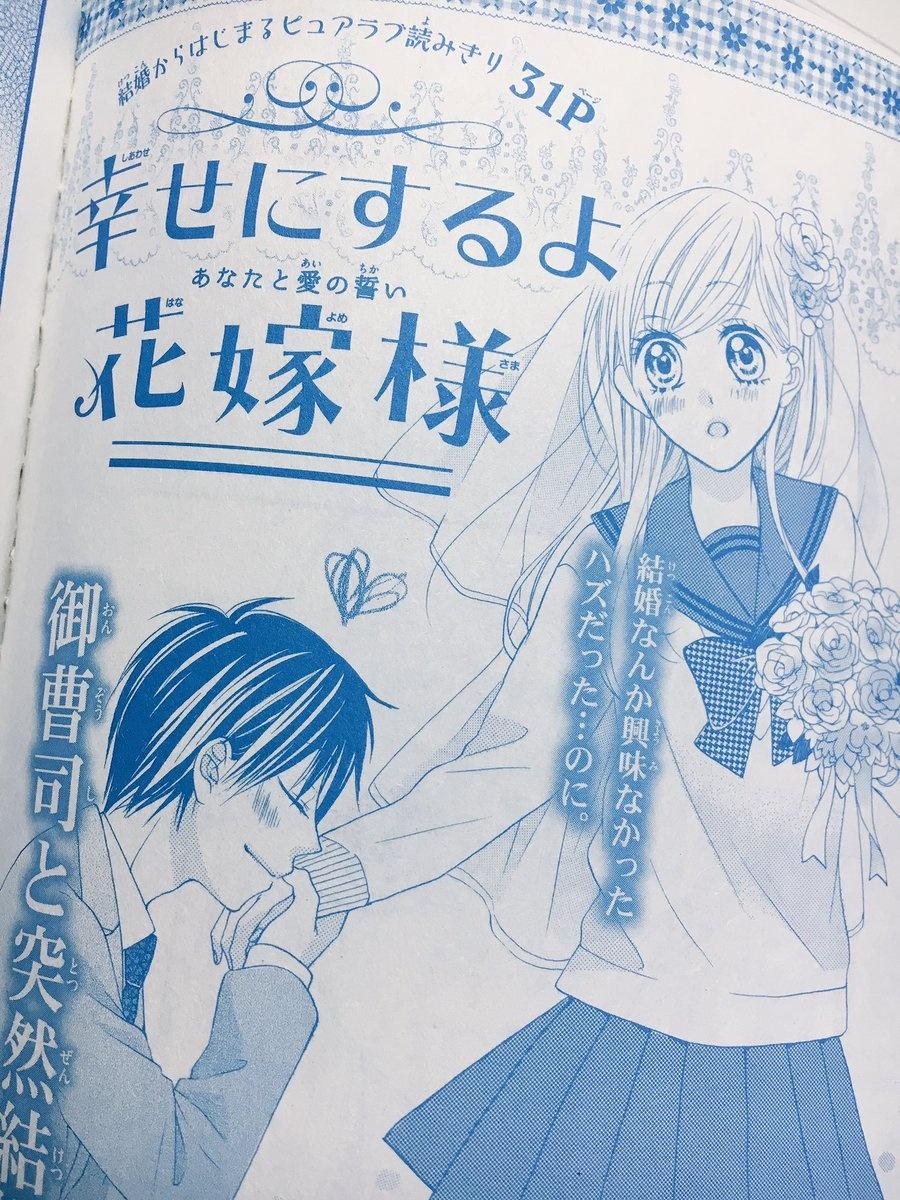Shiawase ni suru yo hanayome-san