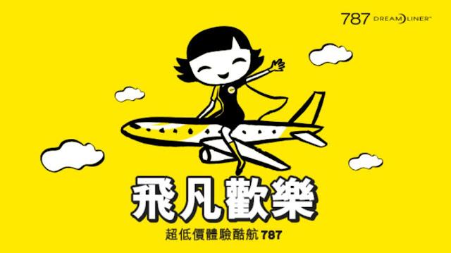 【行李9折】酷航 香港單程 飛新加坡$388、澳洲$1248、峇里$388、印度HK$998起(已連稅),只限4日。