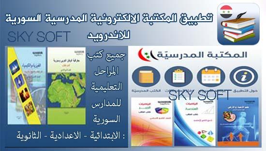 تحميل تطبيق المكتبة المدرسية السورية للاندرويد APK,المكتبة المدرسية السورية APK 2017 - 2018,المناهج المدرسية السورية,جميع كتب المناهج السورية,