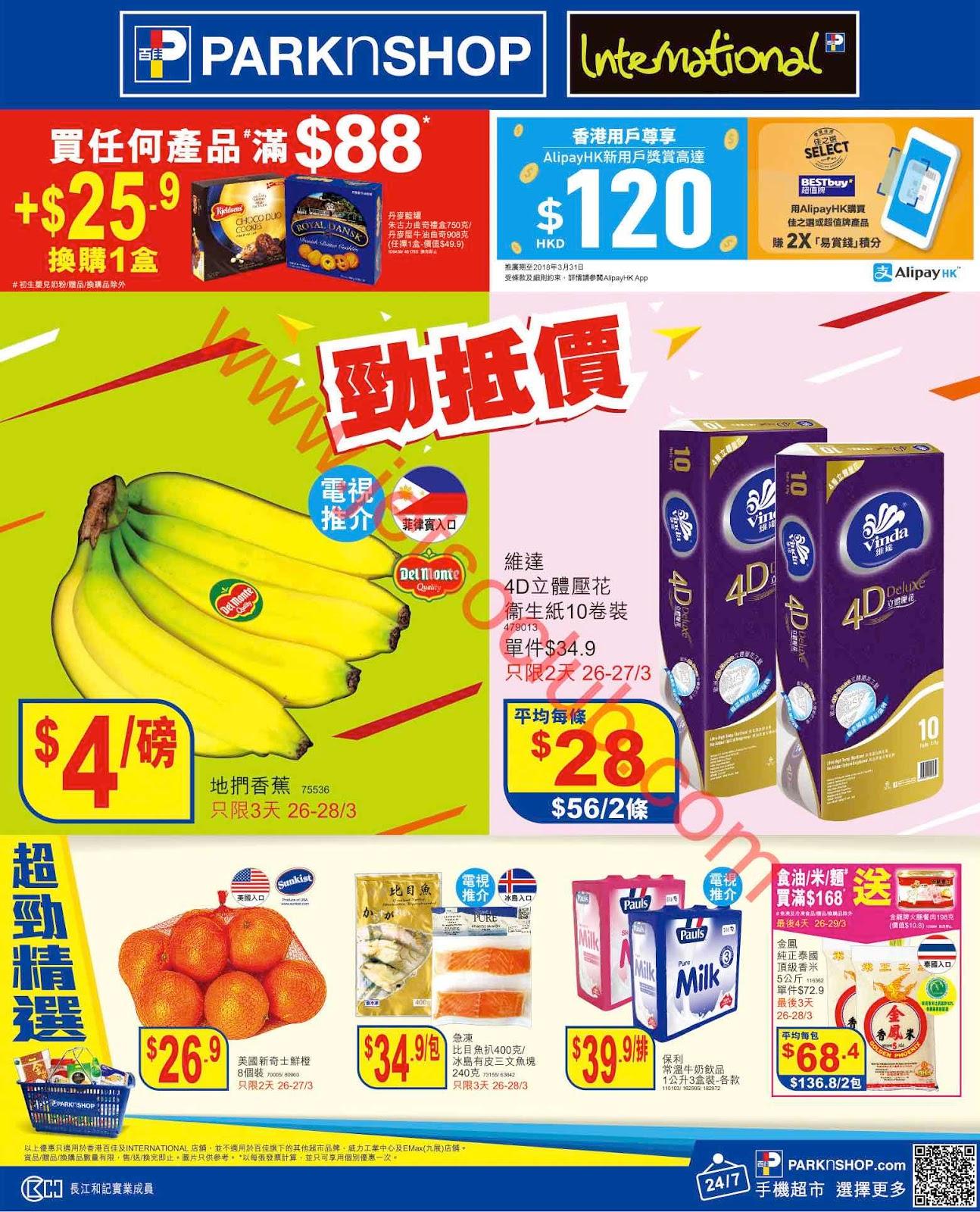 百佳/惠康超級市場最新優惠(26/3) ( Jetso Club 著數俱樂部 )